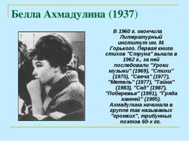 Белла Ахмадулина (1937) В 1960 г. окончила Литературный институт им. М. Горьк...