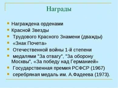 Награды Награждена орденами Красной Звезды Трудового Красного Знамени (дважды...