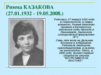 Римма КАЗАКОВА (27.01.1932 - 19.05.2008.) Родилась 27 января 1932 года в Сева...