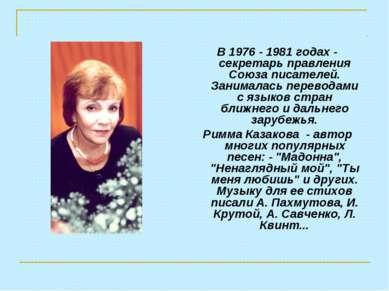 В 1976 - 1981 годах - секретарь правления Союза писателей. Занималась перевод...