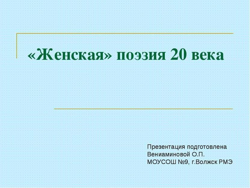 «Женская» поэзия 20 века Презентация подготовлена Вениаминовой О.П. МОУСОШ №9...