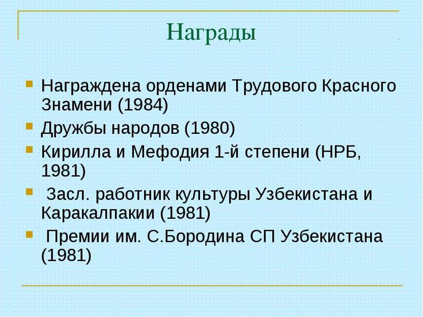 Награды Награждена орденами Трудового Красного Знамени (1984) Дружбы народов ...