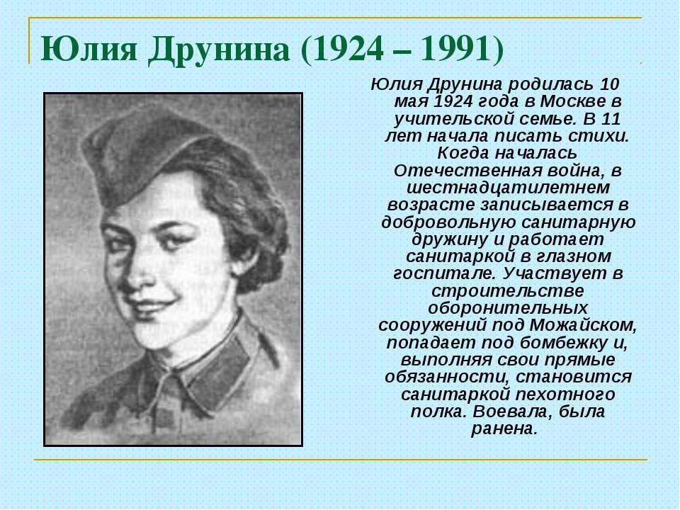 Юлия Друнина (1924 – 1991) Юлия Друнина родилась 10 мая 1924 года в Москве в ...