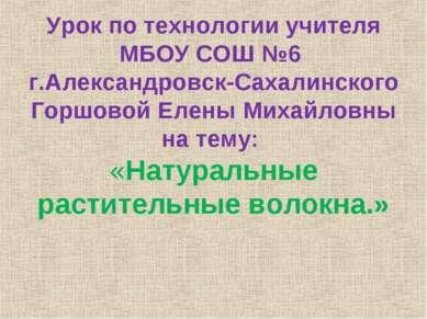 Урок по технологии учителя МБОУ СОШ №6 г.Александровск-Сахалинского Горшовой ...