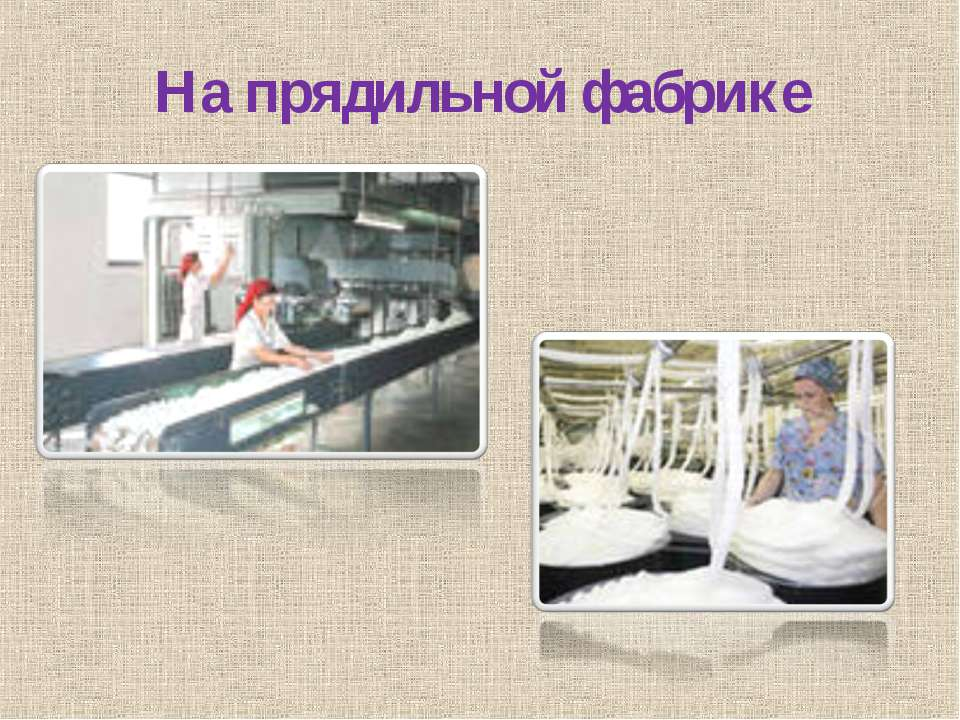 На прядильной фабрике
