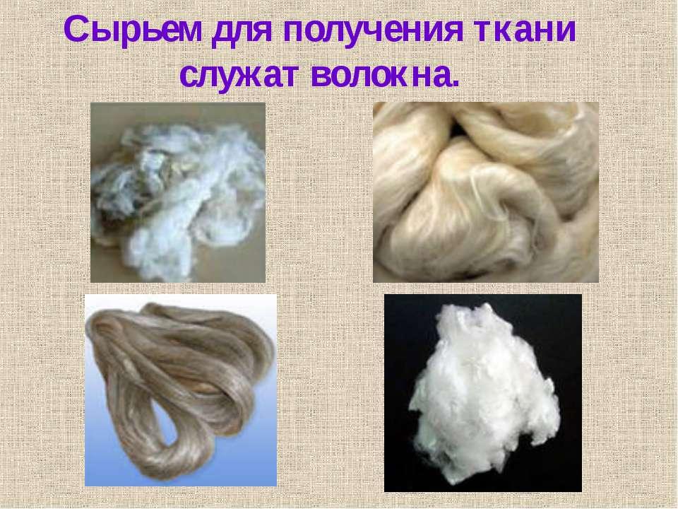 Сырьем для получения ткани служат волокна.