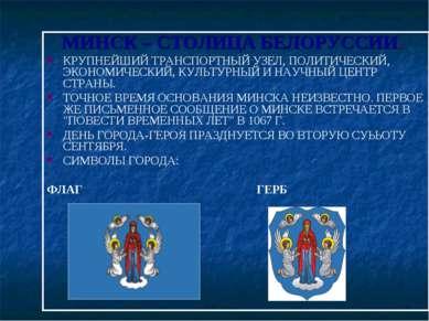 МИНСК – СТОЛИЦА БЕЛОРУССИИ. КРУПНЕЙШИЙ ТРАНСПОРТНЫЙ УЗЕЛ, ПОЛИТИЧЕСКИЙ, ЭКОНО...