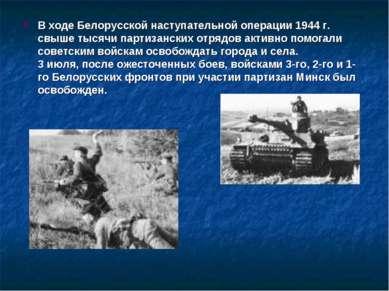В ходе Белорусской наступательной операции 1944 г. свыше тысячи партизанских ...