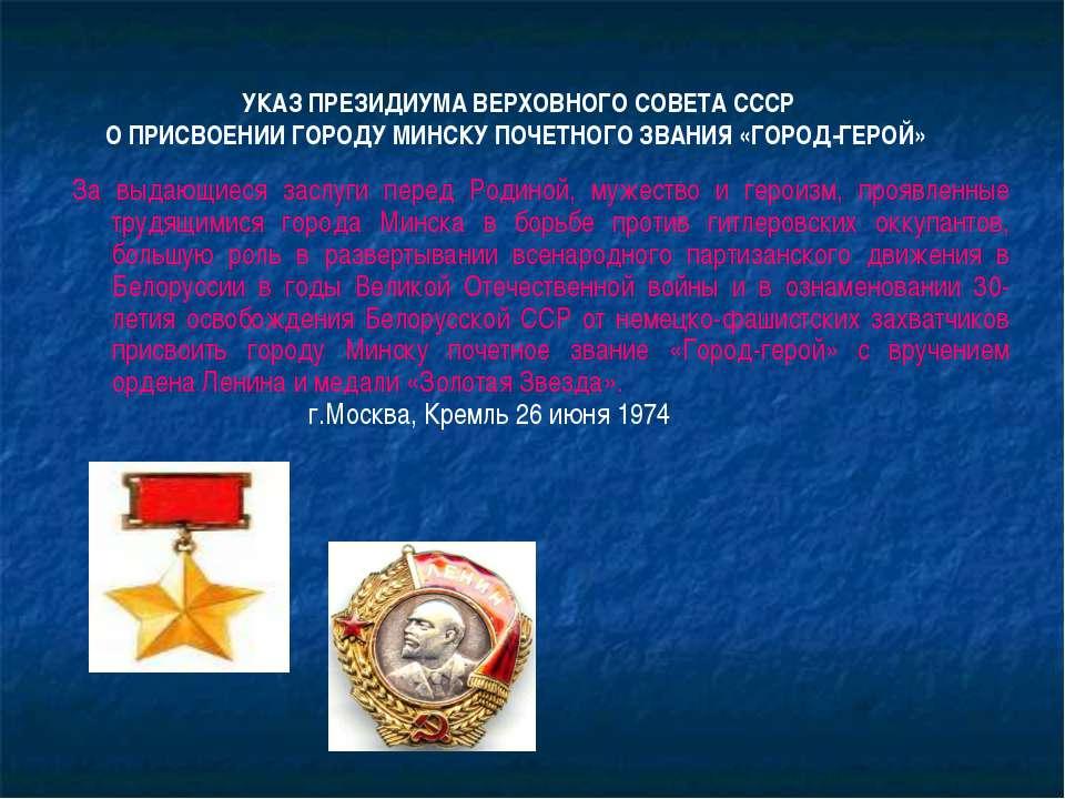 За выдающиеся заслуги перед Родиной, мужество и героизм, проявленные трудящим...
