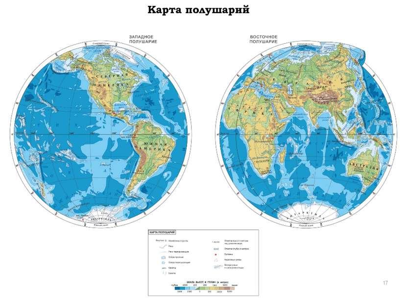 Физическая карта мира *