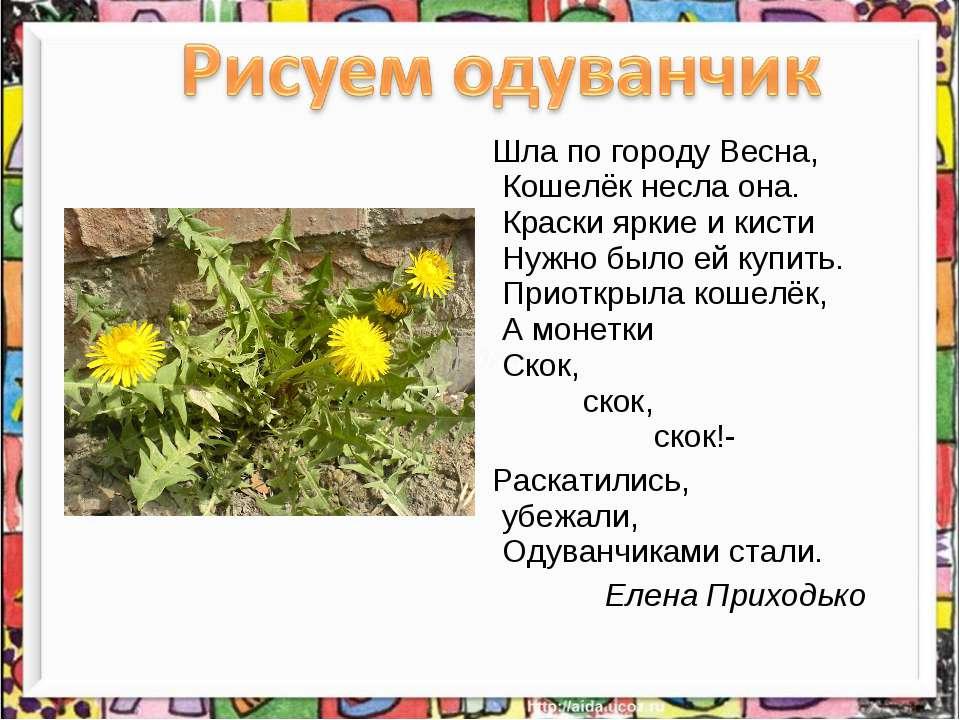 Шла по городу Весна, Кошелёк несла она. Краски яркие и кисти Нужно было ей ку...