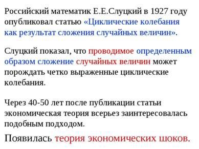 Российский математик Е.Е.Слуцкий в1927году опубликовал статью «Циклические ...