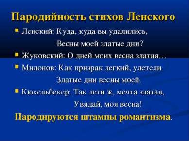 Пародийность стихов Ленского Ленский: Куда, куда вы удалились, Весны моей зла...