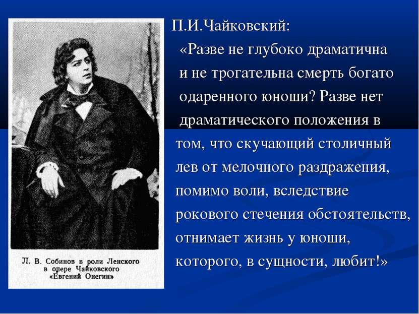 П.И.Чайковский: «Разве не глубоко драматична и не трогательна смерть богато о...