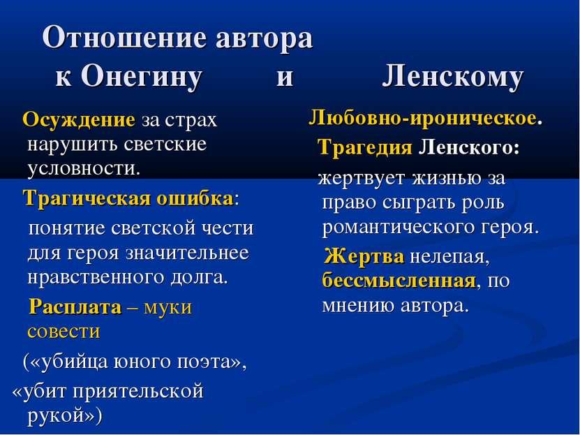Отношение автора к Онегину и Ленскому Осуждение за страх нарушить светские ус...