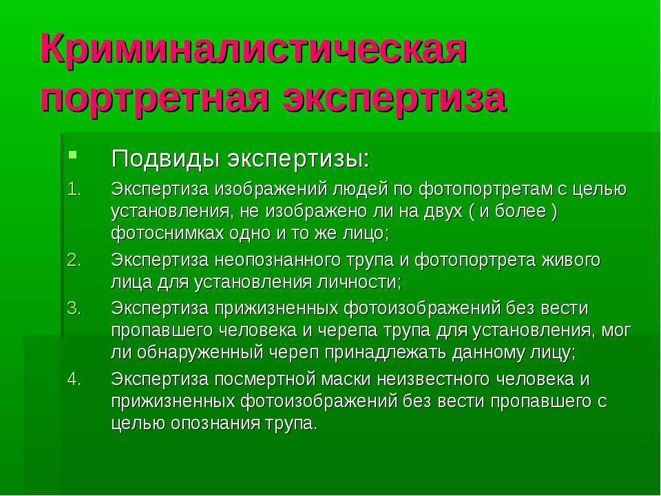 Криминалистическая портретная экспертиза Подвиды экспертизы: Экспертиза изобр...