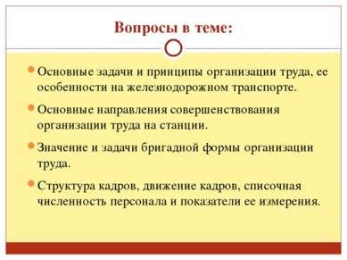 Вопросы в теме: Основные задачи и принципы организации труда, ее особенности ...