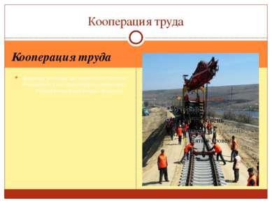 Кооперация труда форма организации при которой исполнители объединяются для п...
