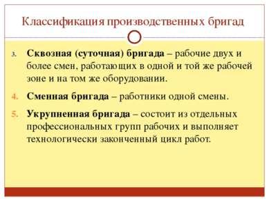 Классификация производственных бригад Сквозная (суточная) бригада – рабочие д...