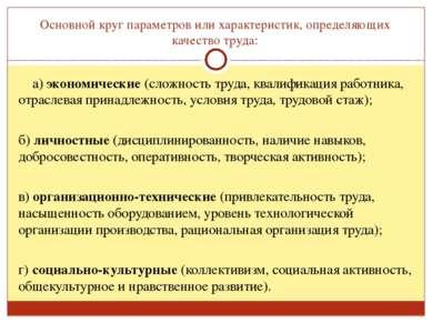 Основной круг параметров или характеристик, определяющих качество труда: а) э...