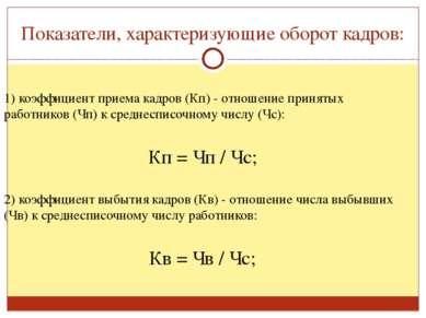 Показатели, характеризующие оборот кадров: 1) коэффициент приема кадров (Кп) ...