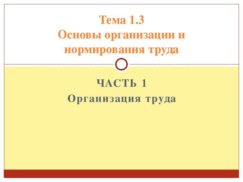 ЧАСТЬ 1 Организация труда Тема 1.3 Основы организации и нормирования труда