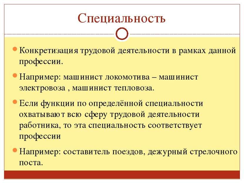 Специальность Конкретизация трудовой деятельности в рамках данной профессии. ...