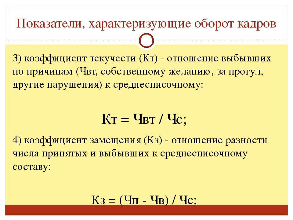 Показатели, характеризующие оборот кадров 3) коэффициент текучести (Кт) - отн...