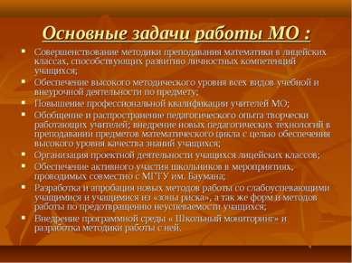 Основные задачи работы МО : Совершенствование методики преподавания математик...