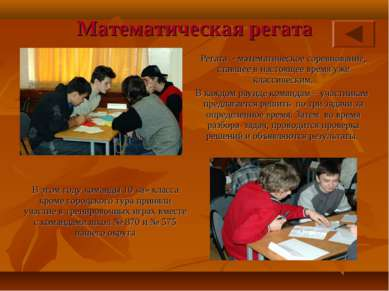 Математическая регата Регата - математическое соревнование, ставшее в настоящ...