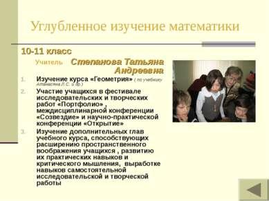 Углубленное изучение математики 10-11 класс Учитель Степанова Татьяна Андреев...