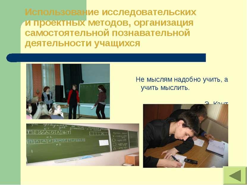 Использование исследовательских и проектных методов, организация самостоятель...