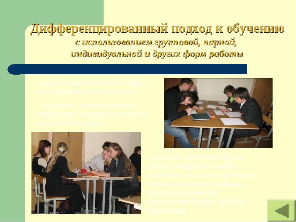 Дифференцированный подход к обучению с использованием групповой, парной, инди...