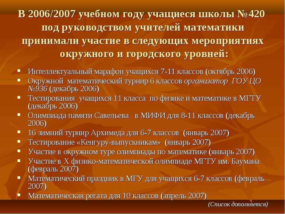 В 2006/2007 учебном году учащиеся школы №420 под руководством учителей матема...
