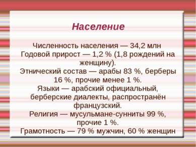 Население Численность населения — 34,2 млн Годовой прирост — 1,2 % (1,8 рожде...