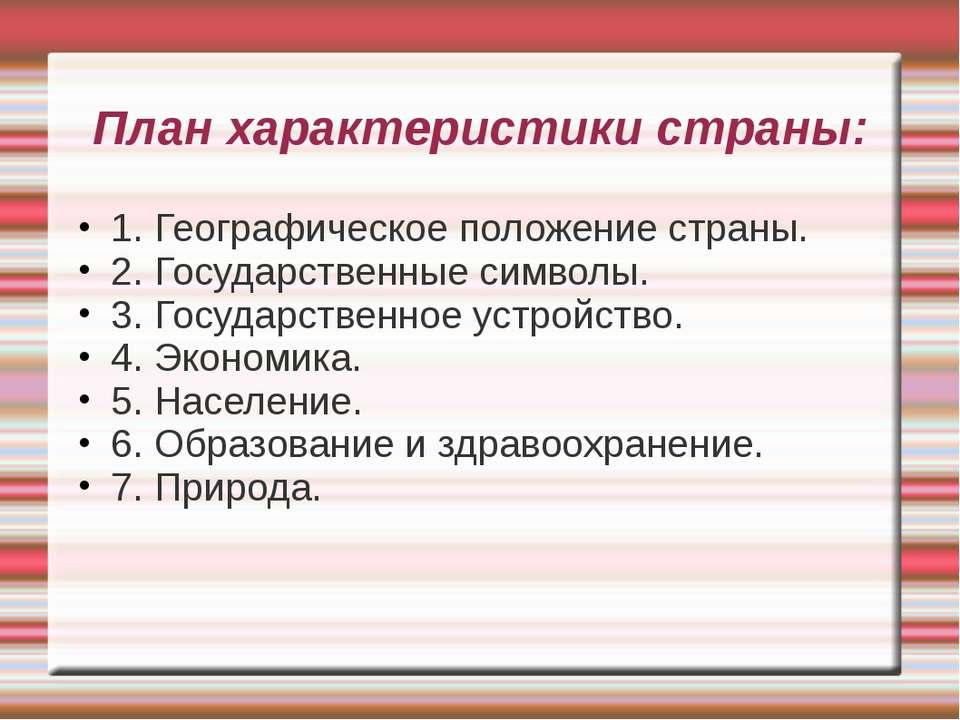 План характеристики страны: 1. Географическое положение страны. 2. Государств...