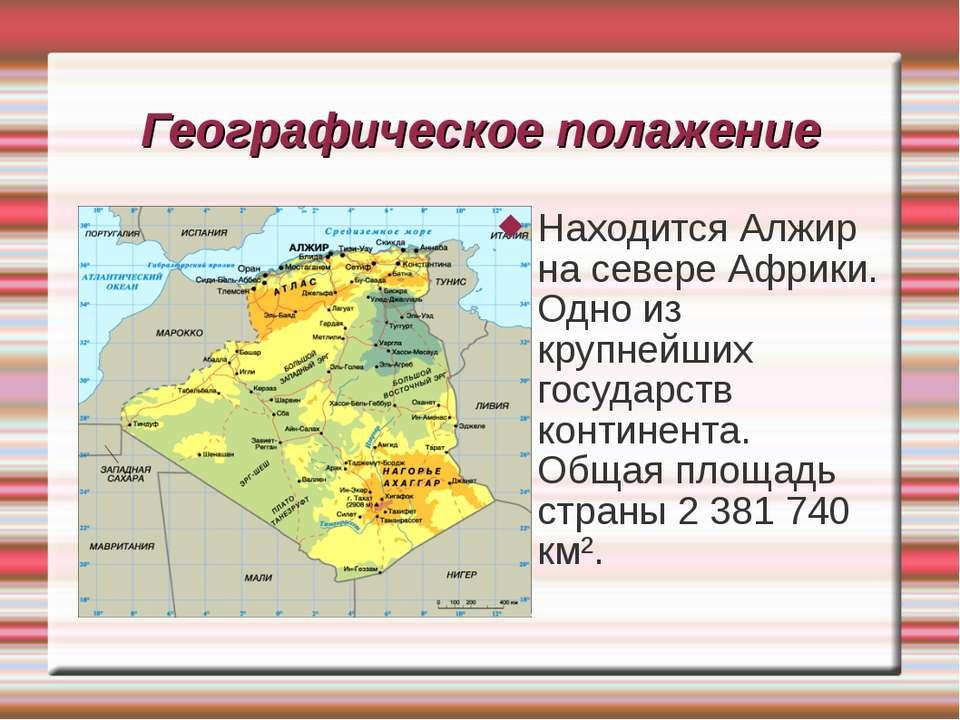 Географическое полажение Находится Алжир на севере Африки. Одно из крупнейших...
