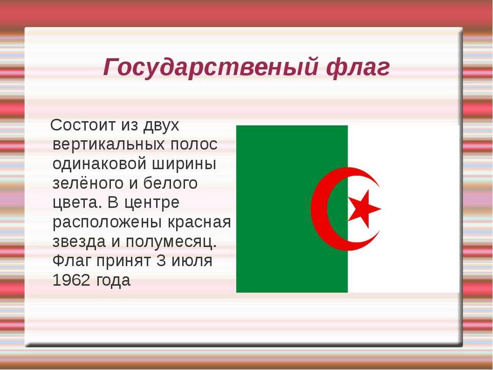 Государственый флаг Состоит из двух вертикальных полос одинаковой ширины зелё...