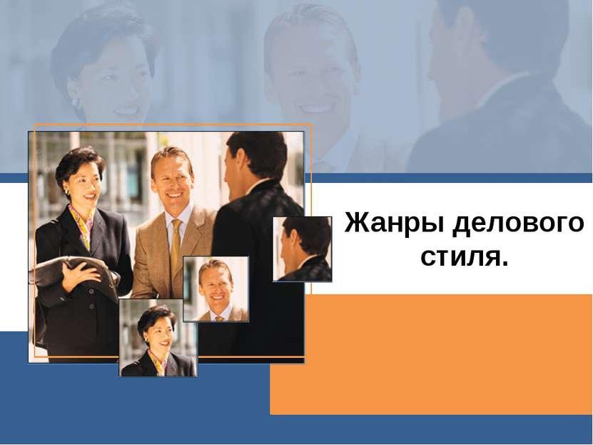 Жанры делового стиля.