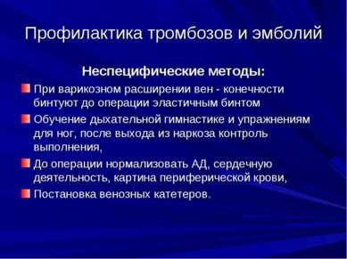 Профилактика тромбозов и эмболий Неспецифические методы: При варикозном расши...