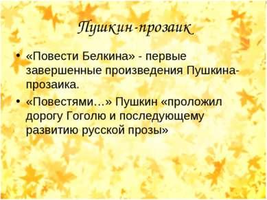 Пушкин-прозаик «Повести Белкина» - первые завершенные произведения Пушкина-пр...