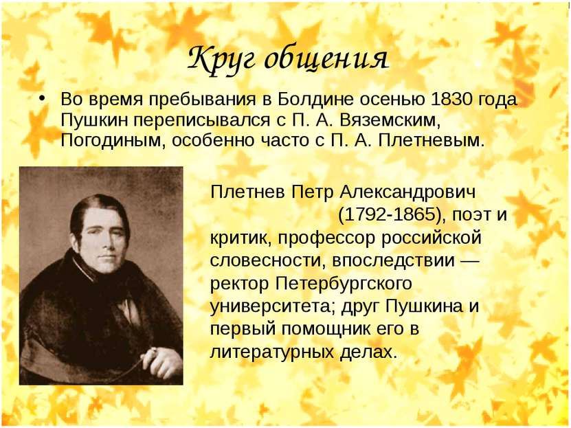 Круг общения Во время пребывания в Болдине осенью 1830 года Пушкин переписыва...