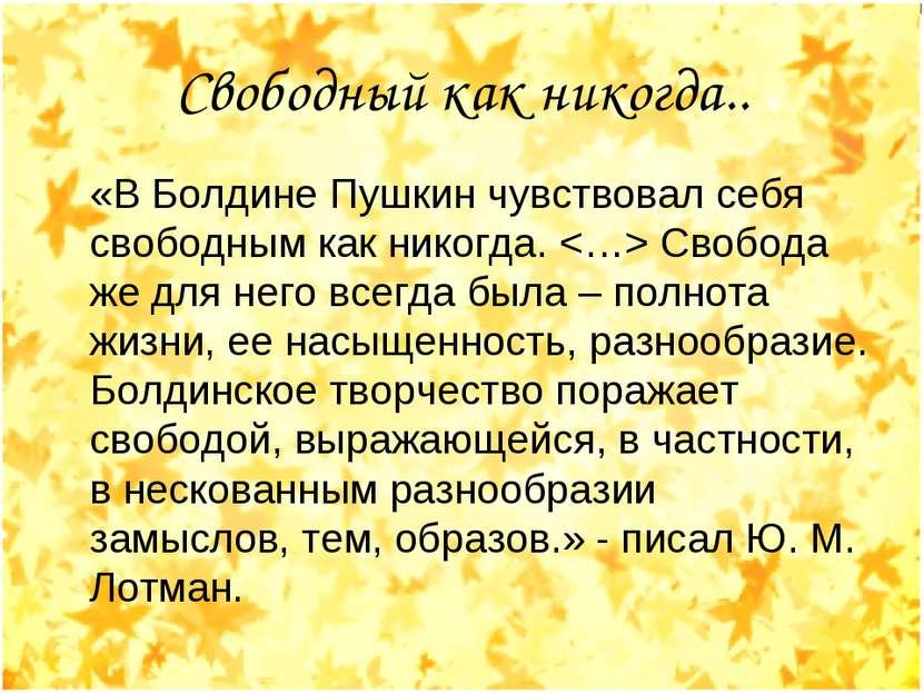 Свободный как никогда.. «В Болдине Пушкин чувствовал себя свободным как никог...