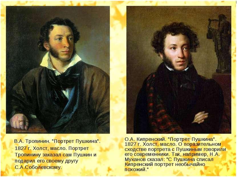 """В.А. Тропинин. """"Портрет Пушкина"""". 1827 г. Холст, масло. Портрет Тропинину зак..."""