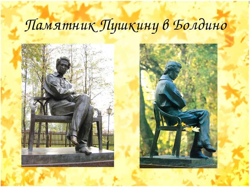 Памятник Пушкину в Болдино