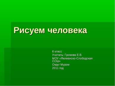 Рисуем человека 6 класс Учитель: Громова Е.В. МОУ «Якиманско-Слободская СОШ» ...