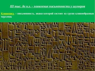 III тыс. до н.э. – появление письменности у шумеров Клинопись – письменность,...