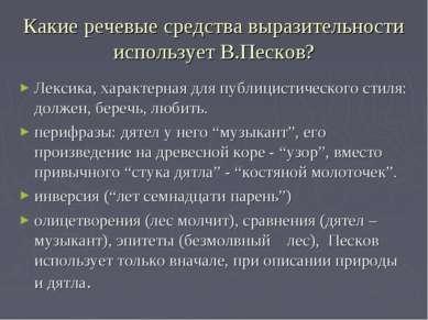 Какие речевые средства выразительности использует В.Песков? Лексика, характер...