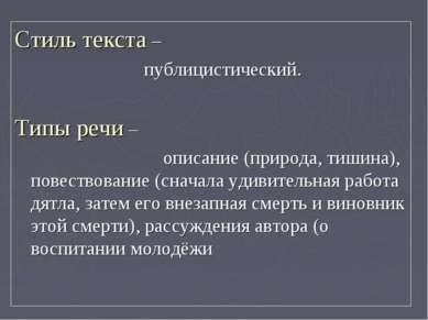 Стиль текста – публицистический. Типы речи – описание (природа, тишина), пове...