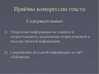 Приёмы компрессии текста Содержательные: 1) Разделение информации на главную ...